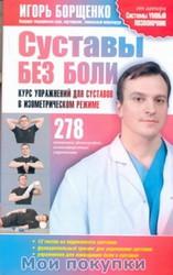 Борщенко. Суставы без боли