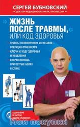 Бубновский. Жизнь после травмы, или Код здоровья