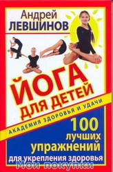 Левшинов. Йога для детей. 100 лучших упражнений для укрепления здоровья