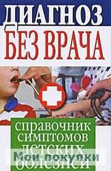 Рипол. Диагноз без врача. Справочник симптомов детских болезней