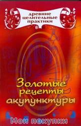 Кановская. Золотые рецепты акупунктуры