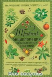 Непокойчицкий. Травник. Энциклопедия лекарственных растений