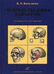 Черепно-лицевая хирургия Бельченко В.А.