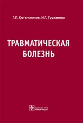 Травматическая болезнь Котельников Г.П.