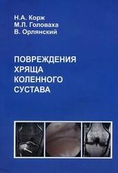 Повреждение хряща коленного сустава Корж Николай Алексеевич