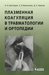 Плазменная коагуляция в травматологии и ортопедии (+ CD-ROM) Шестерня Н.А.
