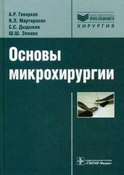 Основы микрохирургии Дыдыкин С.С.