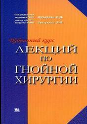 Избранный курс лекций по гнойной хирургии Федорова В.Д.