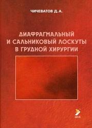 Диафрагмальный и сальниковый лоскуты в грудной хирургии Чичеватов Д.А.