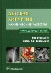 Детская хирургия. Клинические разборы. Руководство для врачей (+ CD-ROM) Гераськин А.В.