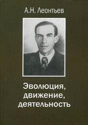Эволюция, движение, деятельность Леонтьев Д.А.