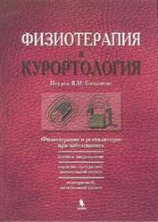 Физиотерапия и курортология. Том 2 Боголюбов В.М.