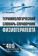 Терминологический словарь-справочник физиотерапевта Илларионов В.Е.