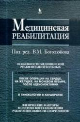 Медицинская реабилитация. Книга 3 Боголюбов В.М.