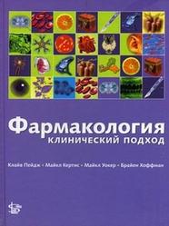 Фармакология: клинический подход Пейдж Клайв