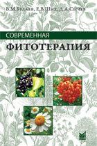 Современная фитотерапия Ших Е.В.