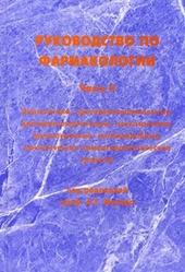 Руководство по фармакологии. Часть 2. Гриф УМО по медицинскому образованию Гасанов Мелик Тофикович
