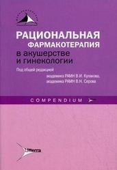 Рациональная фармакотерапия в акушерстве и гинекологии Абакарова Патимат Рапиевна