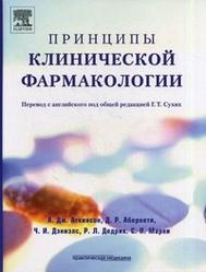 Принципы клинической фармакологии Аткинсон Артур Дж.