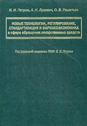 Новые технологии, регулирование, стандартизация и фармакоэкономика в сфере обращения лекарственных средств Петров Владимир Иванович