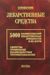 Лекарственные средства: 5000 наименований лекарственных препаратов и их форм Клюев Михаил