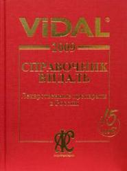 Лекарственные препараты в России 2009