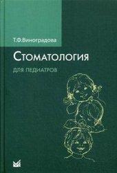 Стоматология для педиатров Виноградова Тамара Федоровна