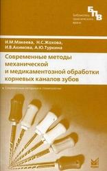 Современные методы механической и медикаментозной обработки корневых каналов зубов. Методические рекомендации Макеева И.М.