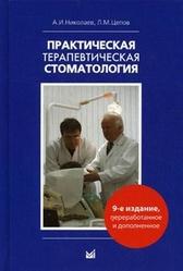 Практическая терапевтическая стоматология Николаев Александр Иванович
