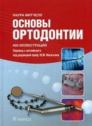 Основы ортодонтии Митчелл Л.