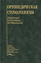Ортопедическая стоматология Копейкин В.Н.