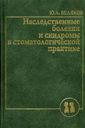 Наследственные болезни и синдромы в стоматологической практике: руководство для врачей Беляков Ю.А.