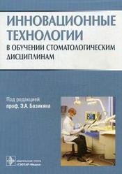 Инновационные технологии в обучении стоматологическим дисциплинам Базикян Э.А.