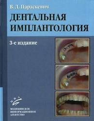 Дентальная имплантология: основы теории и практики Параскевич Владимир Леонидович