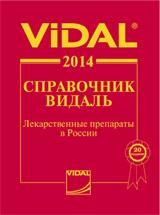 Справочник видаль - 2014. Лекарственные препараты в России