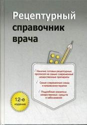 Рецептурный справочник врача Ингерлейб Михаил Борисович