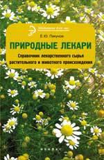 Природные лекари. Справочник лекарственного сырья Пикунов Е.Ю.