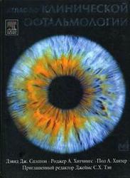 Атлас по клинической офтальмологии Спэлтон Д.Дж.