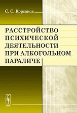 Расстройство психической деятельности при алкогольном параличе Корсаков С.С.