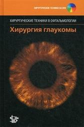 Хирургия глаукомы (+ DVD) Чен Т.