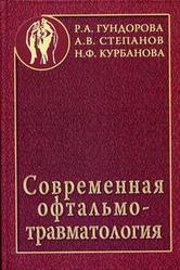 Современная офтальмотравматология Степанов А.В.