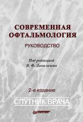Современная офтальмология: руководство Даниличенко В.Ф.