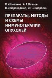 Препараты, методы и схемы иммунотерапии опухолей: справочник Карандашов В.И.