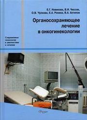 Органосохраняющее лечение в онкогинекологии. Монография Новиков Е.Г.