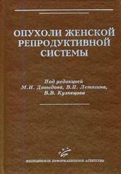 Опухоли женской репродуктивной системы Баринов В.В.