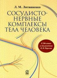 Сосудисто-нервные комплексы тела человека Литвиненко Лидия Михайловна
