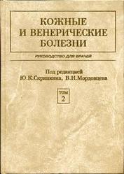 Кожные и венерические болезни В 2-х томах. Том 2 Скрипкин Ю.К.