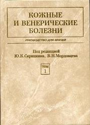Кожные и венерические болезни В 2-х томах. Том 1 Скрипкин Ю.К.