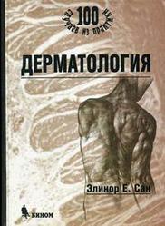 Дерматология Сан Э.