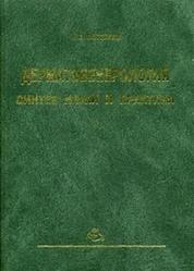 Дерматовенерология - синтез науки и практики Потекаев Н.С.